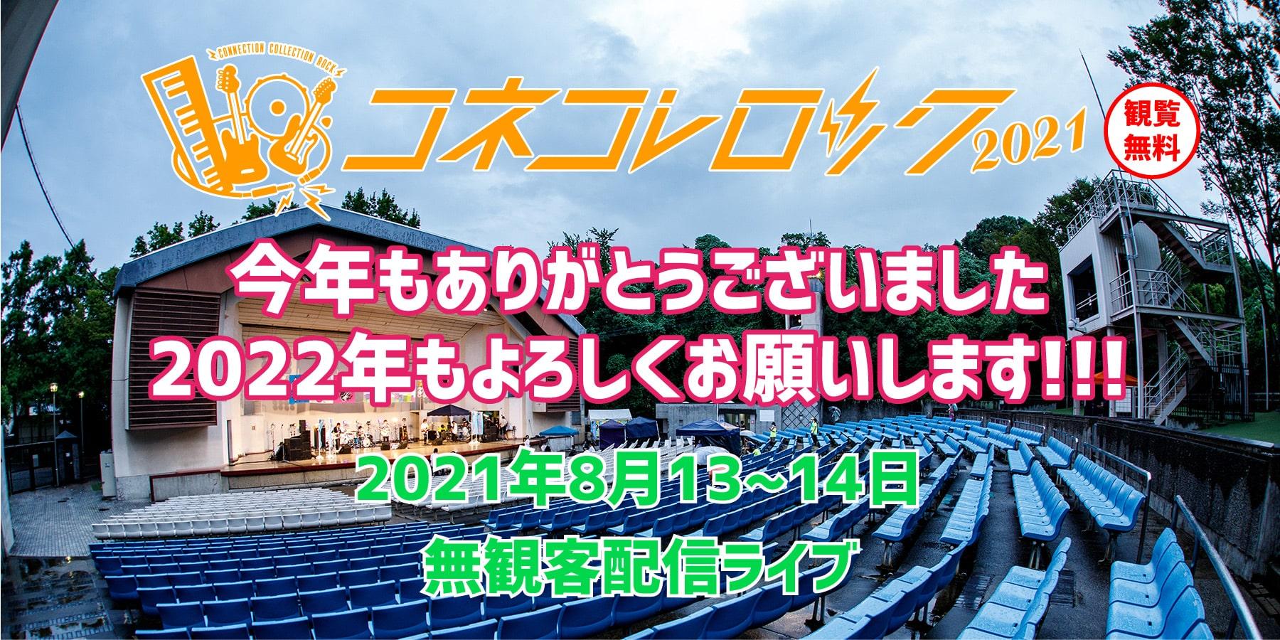 コネコレロック2021 2021年8月13日〜14日無観客配信ライブ 観覧無料