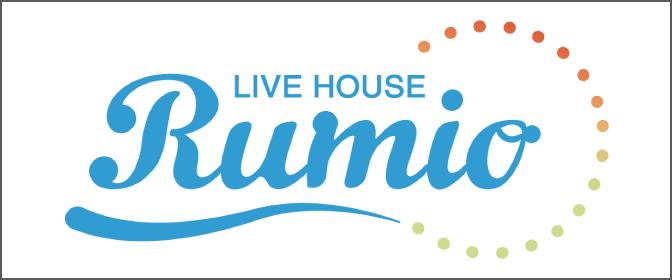 ライブハウス「Rumio(ルミオ)」